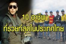 อยู่แถวไหนจะไปตามหา! เปิด 10 อาชีพ ที่รายได้ดีที่สุดในประเทศไทย!!