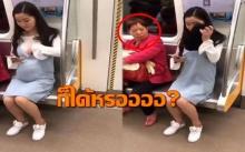 แบบนี้ก็ได้หรอ!! เมื่อสาวท้องแก่ขึ้นรถไฟแล้วทำสิ่งนี้!!