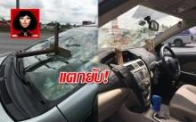 เพจดังโพสต์!!! ภัยร้ายจากรถขนของ เหตุเกิดจากขาตั้งร่มสนิมเขรอะเสียบรถกระจกแตกยับ!