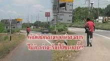 เตือนภัย!! พลเมืองดีรับคนแปลกหน้าขึ้นรถด้วยความสงสาร สุดท้ายแทบเอาชีวิตไม่รอด