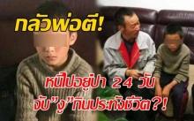 """กลัวพ่อตี! เด็กวัย10ขวบ หนีไปไกล500ก.ม. ใช้ชีวิตในป่า 24 วัน จับ""""งู""""กินประทังชีวิต?!"""