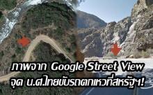 ลึกเท่าตึกใบหยก!! เพจดังเปิดภาพจาก Google Street View จุด น.ศ.ไทยขับรถตกเหวที่สหรัฐฯ!