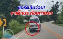ชาวเน็ตวิจารณ์ยับ!! รถตู้รับส่งนักเรียน ปล่อยเด็กนั่งห้อยขาตลอดทาง! (มีคลิป)