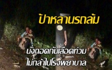 ภาพสะเทือนใจ! หนุ่มเจอป้าหลานรถล้ม นั่งกอดกันเลือดท่วมไม่กล้าไปโรงพยาบาล (คลิป)