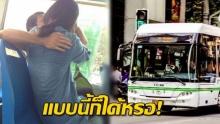 ไปอดอยากมาจากไหน! คู่รัก จูบกอดบนรถเมล์ไม่อายแต่จู่ๆฝ่ายหญิง เลือดไหล กบปาก?