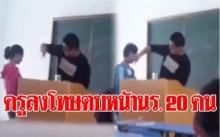 ลงโทษโหด!!! เด็กไม่ทำการบ้านมาส่ง! ครูหนุ่มตบหน้านักเรียน 20 คน หน้าสะบัด!!