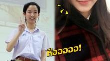 ยังจำกันได้มั้ย? น้องวอลล์ ตุ๊ดหน้าหวานวัยมัธยม ปัจจุบันเป็นสาวเต็มตัวแล้วสวยมากไม่น่าเชื่อ!