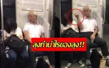 """ลุงทำบ้าไรของลุง!! เมื่อมีคนจับภาพตาลุงบนรถไฟดึง """"ขนหะมอยส์"""" โยนใส่สาวที่กำลังหลับข้างๆ (คลิป)"""