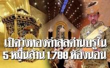 """เปิดวังทองคำ """"สุลต่านบรูไน"""" วังที่ใหญ่ที่สุดในโลก!! อลังการ 5 หมื่นล้าน 1,788 ห้องนอน!!"""