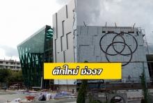 ตัวจริงไม่ต้องพูดเยอะ!! เปิดตึกใหม่ช่อง 7 กำลังสร้าง หรูสมเป็นสถานีเบอร์1
