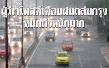 ผู้ว่าฯ กทม.โพสต์เตือน!! ฝนถล่มกรุงบ่าย-ค่ำวันนี้ แนะวางแผนเดินทาง แจ้ง 50 เขต เฝ้าระวังน้ำท่วม!!