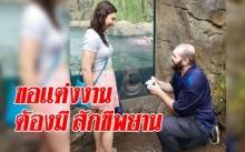 หนุ่มเซอร์ไพรส์แฟนสาว ขอแต่งงานกลางสวนสัตว์ แถมมีสักขีพยานรับรู้!!