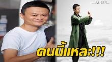 สุดอึ้ง! แจ็ค หม่า ผู้สร้าง อาลีบาบา เตรียมดึง  หนุ่มชาวไทยคนนี้ ร่วมงานหนังฟอร์มยักษ์!