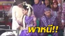 เจ้าสาวถูกบังคับแต่งงาน ร้องไห้จนสลบ แฟนเก่าทนไม่ไหวบุกขึ้นเวที อุ้มหนีจากงาน(คลิป)