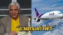 อดีตกัปตันการบินไทย แฉ ทำไมการบินไทยถึงขาดทุนเท่าฟ้า แนะเปลี่ยนคณะกรรมการบริษัท