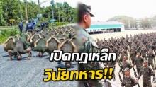 เปิดกฏเหล็ก 9 ประการของเหล่าทัพ ทหารคนไหนฝ่าฝืนถือว่าทำผิด พร้อมบทลงโทษ!!