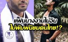 โซเชียลถล่มยับ! แฟนนางงามไม่อิน มิสเตอร์อินเตอร์เนชั่นแนลไทยแลนด์ ไม่พิมพ์นิยมคนไทย !?