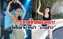 เผยเรื่องราว จิ๋ม ซาร่า กะเทยไทยคนแรก ที่ได้ใช้คำนำหน้า นางสาว กับชีวิตจริงยิ่งกว่านิยาย