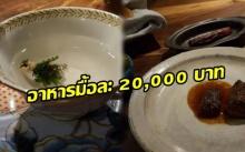 เคยเห็นกันไหม ?!! อาหารมื้อละ 20,000 บาท จะคุ้มค่า คุ้มราคาไหม ไปดูกันเลย!!