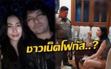 ท่านั่ง อีฟ แฟนสาว เสก ขณะคุยกับเจ้าหน้าที่ตำรวจในบ้าน ทำเอาชาวเน็ตโฟกัสผิดจุด!