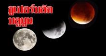 """จับตาปรากฏการณ์ดาราศาสตร์ทรีอินวัน ฮือฮา """"ซูเปอร์บลัดบลูมูน"""" ครั้งแรกในรอบ 36 ปี!!"""
