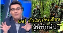 พิธีกรดัง งัดข้อมูลแฉ ตัวเลขเงินเดือน ผู้พิทักษ์ป่า คุ้มมั้ยกับการปกป้องพวกชั่ว?!