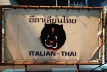 ใครทำ!? แฉภาพเสือดำน้ำตารินบนป้ายบริษัทอิตาเลียนไทย