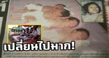 จำได้ไหม?! ข่าวดังในอดีต เด็กแฝด 4 บ้านยากจน ไม่มีเงินเลี้ยง ผ่านมา 17 ปี เปลี่ยนไปขนาดนี้!