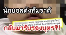 """สาวโพสต์ตามหา """"นักบอลดัง"""" ดีกรีทีมชาติไทย กลับมารับรองบุตร?!"""