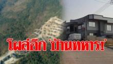 แฉสนั่นโซเชี่ยล!! เพจดังปูดภาพ 'บ้านพักทหาร' ติด 'บ้านพักศาลเชิงดอยสุเทพ'