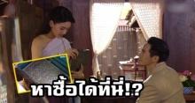 ตามรอย! สมุดที่ 'คุณพี่เดช' ซื้อมาฝาก 'แม่หญิงการะเกด' จากฝรั่งเศส หาซื้อได้จากที่ไหน?