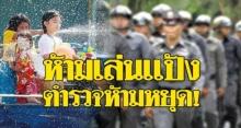 สงกรานต์ปีนี้ 9 จุด กทม.ห้ามเล่นแป้ง!! ตำรวจทำงาน ห้ามหยุด!!