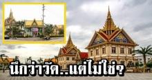 จีนสร้างอาคารใหญ่ เลียนแบบสถาปัตยกรรมไทย ตอนแรกนึกว่าวัด...แต่ความจริงไม่ใช่!?