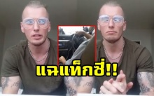 งามหน้าจริงๆ!! ฝรั่งพูดไทยชัด แฉพฤติกรรมแท็กซี่ไทยสุดแสบ โกงแล้วยังด่าไล่ซ้ำ!! (มีคลิป)