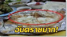 อลูมิเนียมฟอยล์ หากมาสัมผัสกับอาหารโดยตรง อาจทำให้ร่างกายได้รับอันตรายแบบนี้