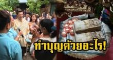ชาวต่างชาติหอบสินสอดพร้อมที่ดินมูลค่ามหาศาล สู่ขอคนไทยแต่งงาน พอเห็นหน้าเจ้าสาวยิ่งซึ้งหนัก!