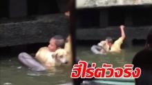 ชื่นหัวใจ! หนุ่มกระโดดลงน้ำเน่าเพื่อช่วยหมาแก่นี่แหละฮีโร่ตัวจริงเรือยอมจอดเพื่อช่วย(คลิป)