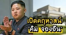 หาดูยาก! เปิดคฤหาสน์สุดหรู คิม จองอึน ผู้นำเกาหลีเหนือ ฝีมือช่างภาพรัสเซีย