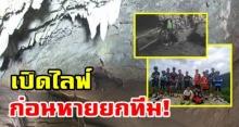 เปิดไลฟ์สุดท้าย 13 ชีวิต นักเตะ-โค้ช ก่อนหายยกทีม ในถ้ำหลวง ค้นหาข้ามวันข้ามคืนไม่พบ (คลิป)