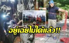 นักปีนเขาชาวสตูล เตรียมอุปกรณ์บุกถ้ำหลวง!! ใช้ความรู้-ความสามารถ ช่วย 13 ชีวิต