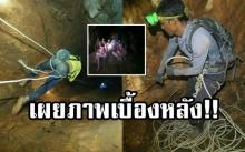 เผยภาพเบื้องหลัง!! ทีมเก็บรังนก ในการปฎิบัติภารกิจช่วย 13 ชีวิต ทีมหมูป่าอะคาเดมี่