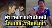 """เเชร์สนั่น สื่อนอกตีข่าว """"ตำรวจไทย"""" อาจดำเนินคดี """"โค้ชเอก"""" #ทีมหมูป่า"""