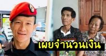 """เผยจำนวนเงินที่ """"ธนาคารกรุงไทย"""" มอบให้กับครอบครัว """"จ่าแซม"""" หลังสละชีพช่วย 13 ชีวิตถ้ำหลวง"""