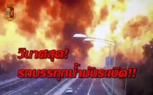 วินาศสุด! รถบรรทุกน้ำมันระเบิด..เผย!ลูกไฟใหญ่ กลางเมืองอิตาลี