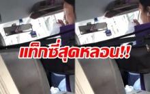 """โคตรหลอน!! แท็กซี่บ่นพึมพำบอกผีอำ ให้ผู้โดยสารจ่ายเงินใส่ขัน """"ไก่ ภาษิต"""" ยังเคยเจอ!! (มีคลิป)"""