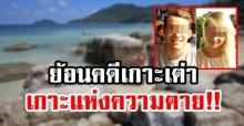 ย้อนคดีเกาะเต่า!! แฉ 4 ปี ต่างชาติตายนับ 10 ศพ จนสื่อนอกตั้งฉายาให้ว่าเป็นเกาะแห่งความตาย!!
