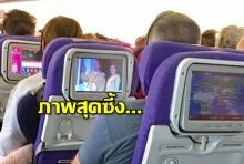 """ภาพประทับใจ ฝรั่งตั้งใจดูสารคดี """"ในหลวง ร.๙"""" บนเครื่องบิน"""