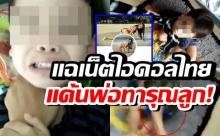 โซเชียลเดือด! แฉเน็ตไอดอลสาวไทย แค้นผัวฝรั่ง ทำร้ายลูกชาย บีบคอ-ถีบหน้า-กดน้ำ (คลิป)