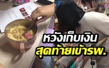สาวยอมกินแต่บะหมี่กึ่งสำเร็จรูป หวังเก็บเงินไว้ช้อป สุดท้ายต้องจ่ายค่าพยาบาลแทน