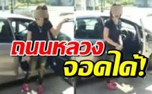 สาวหัวร้อนชี้หน้า ตะโกนด่า! หลังจอดรถขวางทางเข้าบ้าน อ้างถนนหลวงจอดได้!! (คลิป)